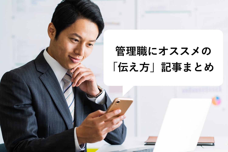 管理職にオススメの「伝え方」記事まとめ